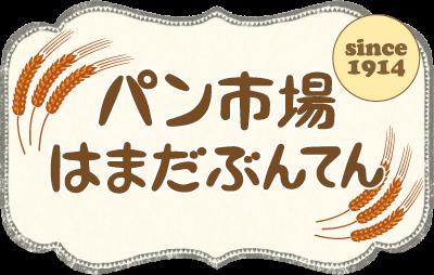 【横須賀市浦賀】美味しい焼きたてパンをご賞味下さい パン市場はまだぶんてん