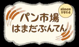 【横須賀市浦賀】美味しい焼きたてパンをご賞味下さいパン市場はまだぶんてん